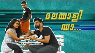 മലയാളി ഡാ  | Malayali da | Ponmutta | Malayalam Youtube Comedy channel