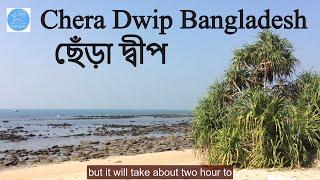 Chera Dip bangladesh