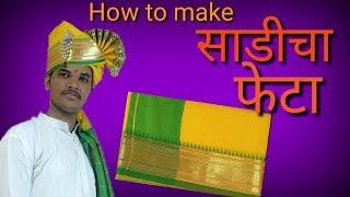 How to make a Pheta from a sari, Sadi, Kolhapuri feta,