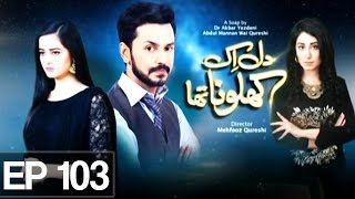 Dil Ek Khilona Tha - Episode 103 | Express Entertainment