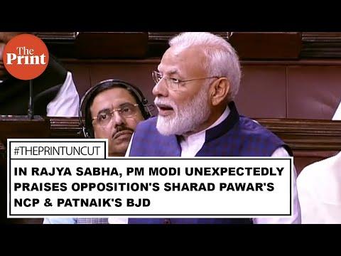 In Rajya Sabha PM Modi unexpectedly praises Opposition s Sharad Pawar s NCP & Patnaik s BJD