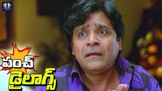 Best Comedy Punch Dialogues Vol.57   Telugu Comedy Scenes   TFC Comedy