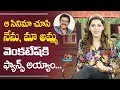 Download Video Download Me And My Mother Big Fans of Venkatesh Says Mehreen Pirzada   F2 Movie   NTV Entertainment 3GP MP4 FLV