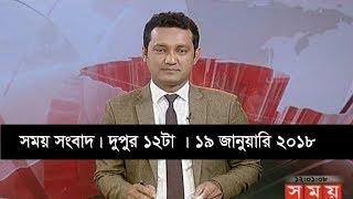 সময় সংবাদ  দুপুর ১২টা  ১৯ জানুয়ারি ২০১৮   Somoy tv News Today   Latest Bangladesh News