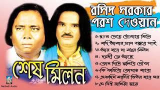 Shesh Milon | Porosh Ali Dewan And Roshid Shorkar | Bangla Baul Gaan