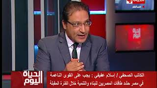 """الحياة اليوم - الصحفي/ إسلام عفيفي : نمارس مهنة الصحافة على """" حبل مشدود """" بين خصوصية الأفراد"""