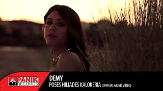 DEMY - Πόσες Χιλιάδες Καλοκαίρια | Official Music Video