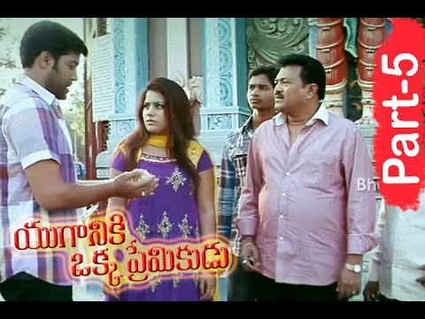 Yuganiki Okka Premikudu Telugu Movie Part 5 || Jai Akash, Shweta Prasad, Thagubotu Ramesh