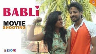 Babli movie shooting | upcoming Bengali movie | Kanchan Mullick | Kharaj Mukherjee