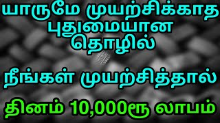 business ideas in tamil,tamil nadu,small business ideas in tamil,business ideas tamil