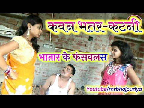 Xxx Mp4 COMEDY VIDEO कवन भतरकटनि भतार के फँसवलस Bhojpuri Dehati Comedy Video MR Bhojpuriya 3gp Sex