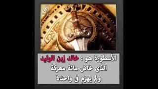 تعرف على بعض قيادات الاسلام