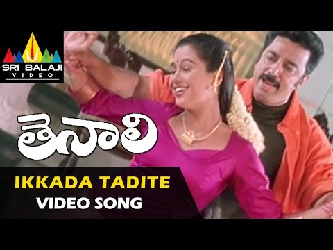 Xxx Mp4 Thenali Video Songs Ikkada Tadite Hastini Video Song Kamal Hassan Jyothika Sri Balaji Video 3gp Sex