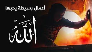 أعمال يحبها الله في رمضان    لكسب الحسنات والأجر من الله