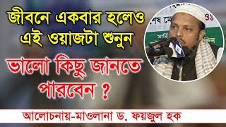 Bangla waz Maulana Dr. Faizul Haque sahib জীবনে একবার হলেও এই ওয়াজ শুনুন