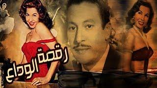 Raqset El Wadaa Movie - فيلم رقصة الوداع