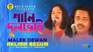 শালি দুলাভাই - Malek Deywan & Aklima Begam - Shali Dulabhai