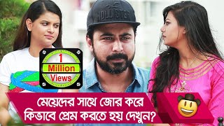 মেয়েদের সাথে জোর করে কিভাবে প্রেম করতে হয় দেখুন - Bangla Funny Video - Boishakhi TV Comedy.
