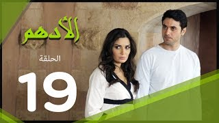 مسلسل الادهم الحلقة | 19 | El Adham series