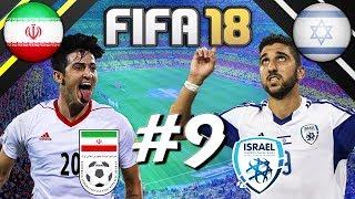 FIFA 18 - INTERNATIONAL ROULETTE #9 - IRAN VS ISRAEL