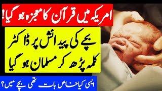Miracle Of Quran In America | Bachay Ki Pedaish Par Doctor Musalman Hogaya | Timeline