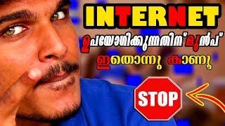 😞 ഇത് കാണാതെ പോകരുത്!! | INTERNET IS NOT SAFE !!!! | MALAYALAM