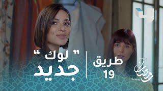 """مسلسل طريق - الحلقة 19 - أميرة بـ """"لووك"""" جديد"""