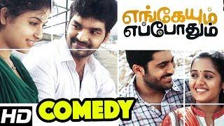 Engeyum Eppothum | Engeyum Eppothum Full Comedy Scenes | Engeyum Eppothum Tamil Movie | Jai | Anjali