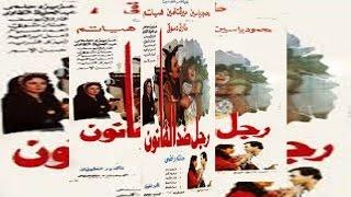 فيلم رجل ضد القانون   Ragol Ded Al Qanoun Movie