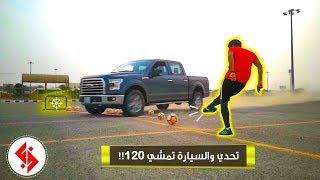 بالمرمى من تحت السياره !   أعلى استلام كوره في السعودية !!
