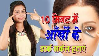 10 मिनट में आँखों के डार्क सर्कल हटाएँ Home Remedies For Dark Circles | Beauty Tips In Hindi