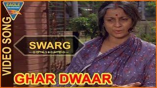 Swarg Video Song || Ghar Dwaar Hindi Movie || Tanuja, Sachin, Raj Kiran || Eagle Music