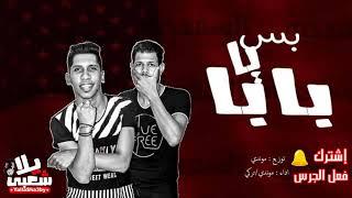 يلا شعبي | مهرجان بس يابابا 2019 🔥 تركي و موندى تيم السفعجية (مهرجانات 2019) | Yalla Sha3by