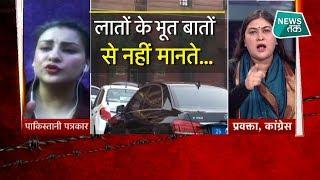 कांग्रेस की महिला नेता ने कर दी पाकिस्तानी पत्रकार की बोलती बंद! EXCLUSIVE | News Tak
