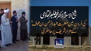 Dr. Tahir-Ul-Qadri ki Hazrat Abdul Rahman Bin Auf (R.A) kay Mazaar Shareef par Haazri