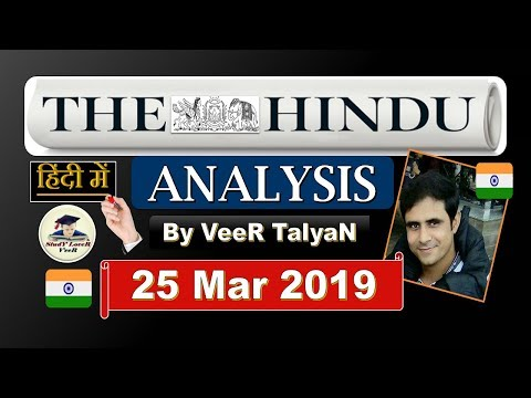 Xxx Mp4 The Hindu News Paper 25 March 2019 Editorial Analysis GSP USA Fake News Federal Structure By VeeR 3gp Sex