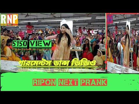 Xxx Mp4 Garments Hot Video Song Ripon Next Prank 3gp Sex