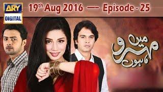 Mein Mehru Hoon Ep 25 - 19th August 2016 ARY Digital Drama