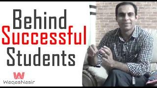 How to Be a Successful Student | Qasim Ali Shah  | Urdu/Hindi  |  WaqasNasir