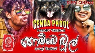 HOMBE BOOL | GENDA POOLPARODY VERSION | SIPPI CINEMA