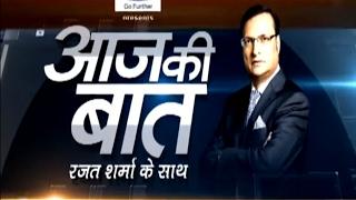 Aaj Ki Baat with Rajat Sharma | 18th January 2017 - India TV