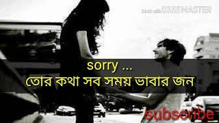 Sorry... toke khub besi valobasar jonno,, love story bangla