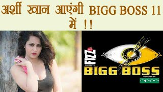 Bigg Boss 11: Arshi Khan CONTROVERSIAL model to be on the Show | FilmiBeat