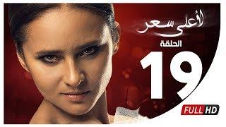 مسلسل لأعلى سعر HD - الحلقة التاسعة عشر | Le Aa