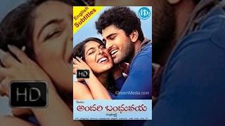 Andari Bandhuvaya Telugu Full Movie || Sharvanand, Padma Priya || Chandra Siddhartha || Anoop Rubens