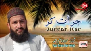 Jurrat Kar | by Molana Munir Ahmed
