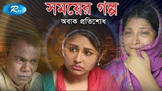 Somoyer Golpo |  Abak Protishod  | সময়ের গল্প | অবাক প্রতিশোধ  | Rtv Drama
