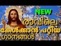 രാവിലെ കേൾക്കാൻ പറ്റിയ ക്രിസ്തീയ ഗാനങ്ങൾ# Christian devotional songs malayalam for morning PART 15