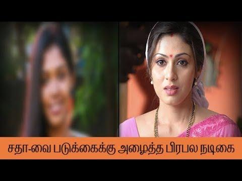 Xxx Mp4 சதா வை படுக்கைக்கு அழைத்த பிரபல நடிகை 3gp Sex