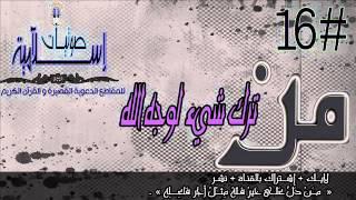 من ترك شيئاً لوجة الله | صوتيات إسلامية #16